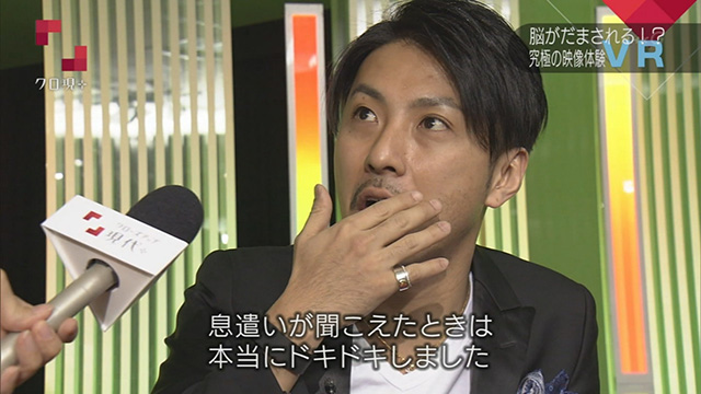 NHK クローズアップ現代+「あなたの脳を改造する!?/超・映像体験」